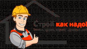СтройКакНадо, Москва, МСК, ремонт, строительство, бригада